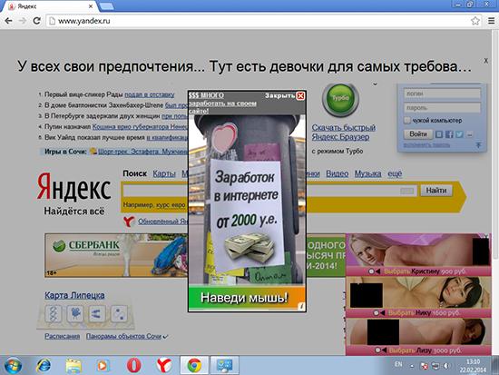 вирус - реклама в яндексе