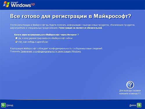 установка windows xp sp3 - регистрация