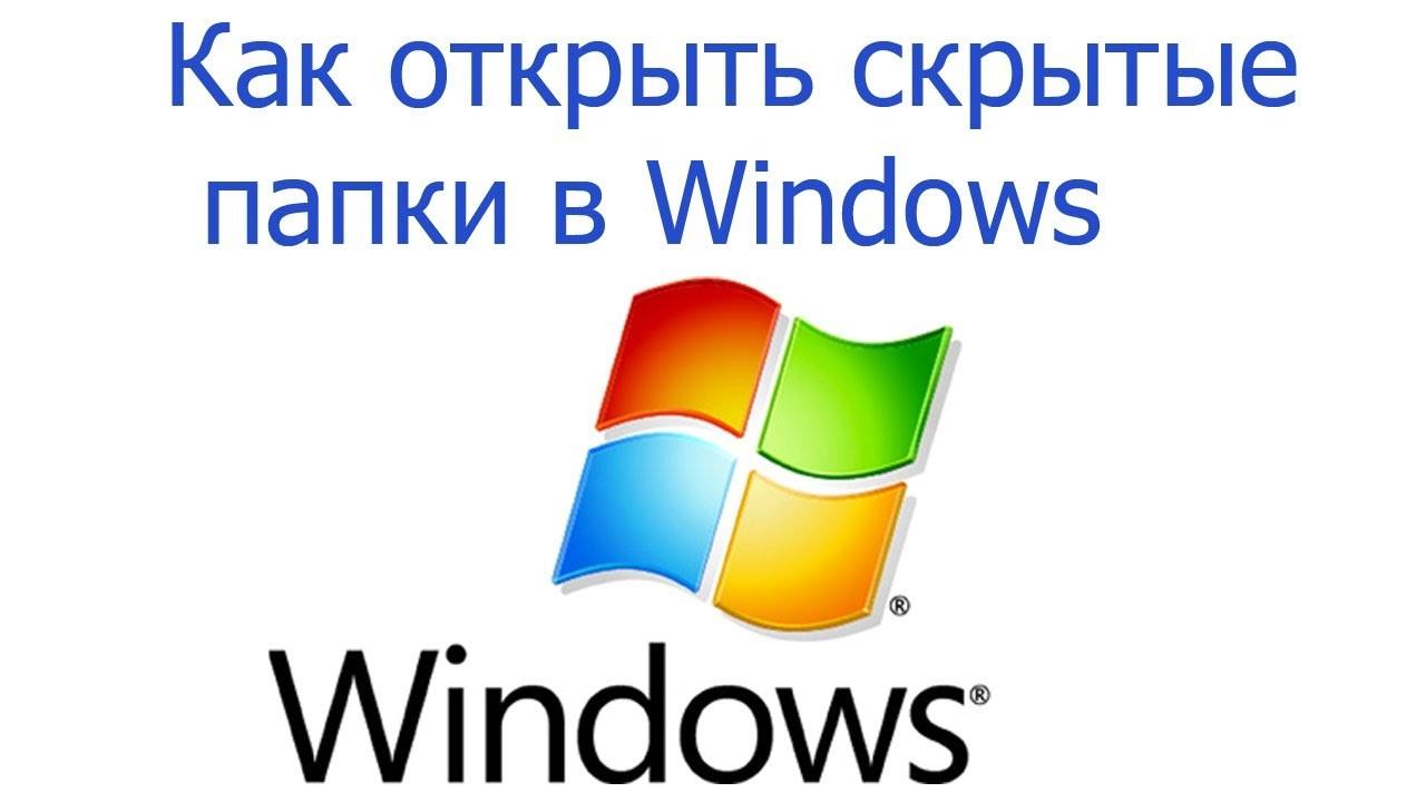 Доступ к скрытым и системным папкам Windows 7 XP - как открыть доступ