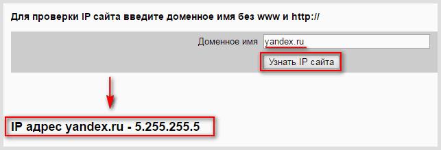 Узнать ip адрес сайта. Определяем IP сайта или имя сайта по IP.