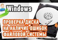 Проверка жесткого диска на ошибки Windows 7 Windows XP