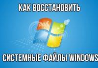 Восстановление системных файлов Windows - как восстановить удаленные и поврежденные системные файлы