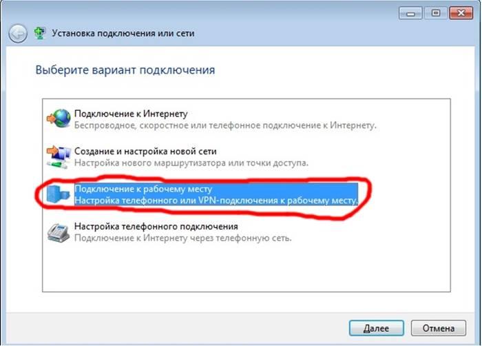 Настройка VPN сервера на Windows 7