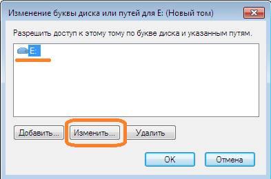 Как переименовать разделы жесткого диска в windows 7