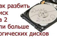 Как разбить жесткий диск в Windows 7, 8 или 10 на два раздела С и D - инструкция