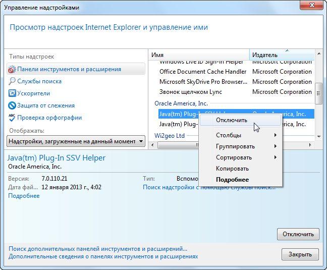 Чтобы отключить плагин Java в Internet Explorer, можно воспользоваться менеджером надстроек. Через него необходимо отключить Java(tm) Plug-in 2 SSV Helper и Sun Microsystems Deployment Toolkit. Но этого на самом деле недостаточно. Еще нужно изменить некоторые параметры реестра, чтобы полностью отключить Java в IE.