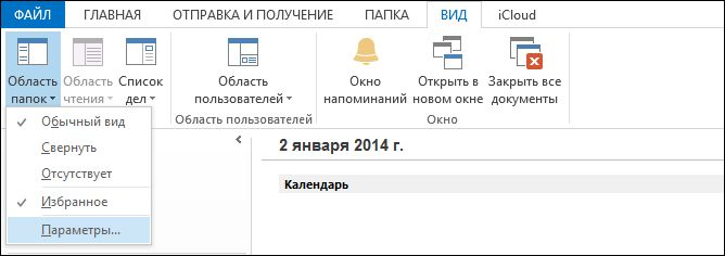 Как включить компактный вид для панели навигации в Outlook 2013 - Второй способ: перейдите на вкладку «Вид», а в разделе «Макет» нажмите на кнопку «Область папок» и выберете «Параметры».