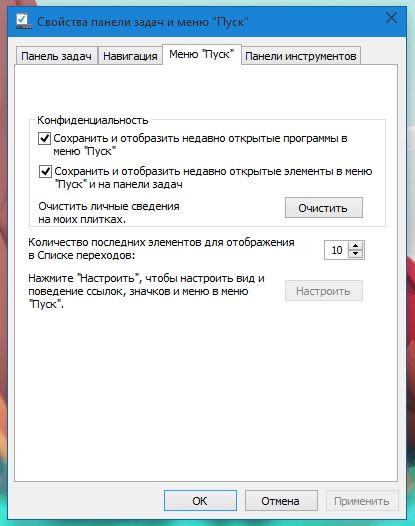 Какие опции для настройки меню «Пуск» есть в Windows 10 build 9926 - Настройка левой колонки меню «Пуск»