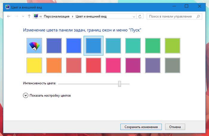 Какие опции для настройки меню «Пуск» есть в Windows 10 build 9926 - Изменение цвета