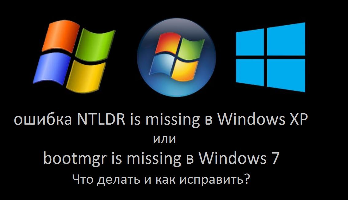 Ошибка NTLDR is missing в Windows XP или bootmgr is missing в Windows 7 что делать и как исправить