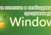 Полезные программы для ПК Windows 7