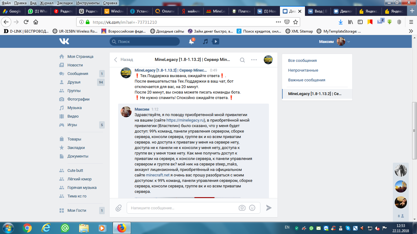 Письмо администратору MineLegacy [1.8-1.13.2] | Сервер Minecraft