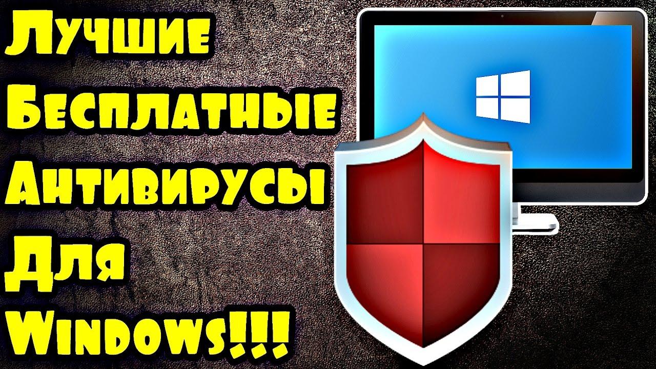 Топ 5 лучших бесплатных антивирусов для Windows 2018