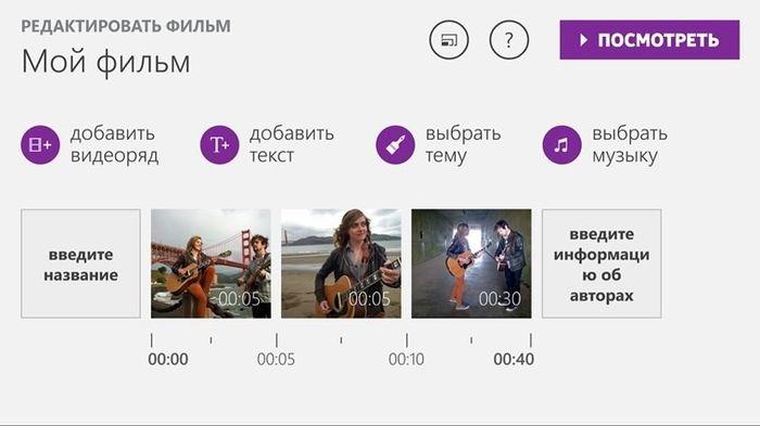 Movie Creator: новый редактор видео от Microsoft для Windows 8.1 и Windows Phone 8.1