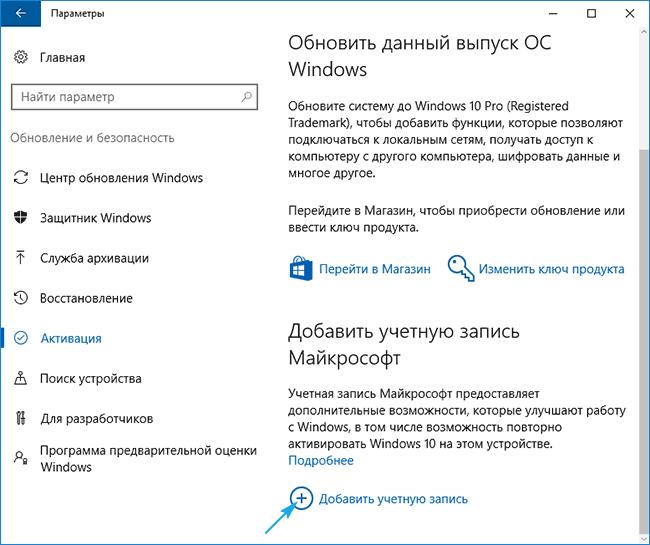 Активировать Windows 10 в автоматическом режиме