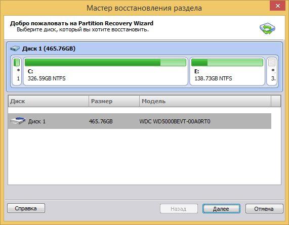 AOMEI Partition Assistant Standard: безопасное управление разделами дисков