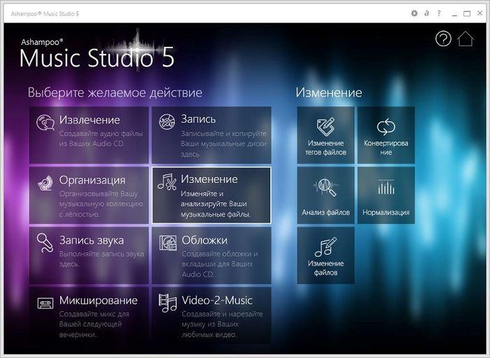 Ashampoo Music Studio 5: инструмент все-в-одном для работы с музыкальной коллекцией.