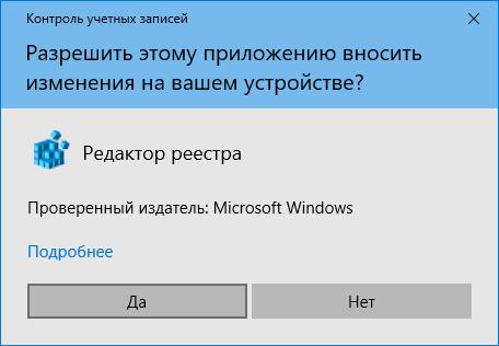 Автозагрузка в реестре Windows 10: где находятся записи программ и различных элементов, которые запускаются при старте системы