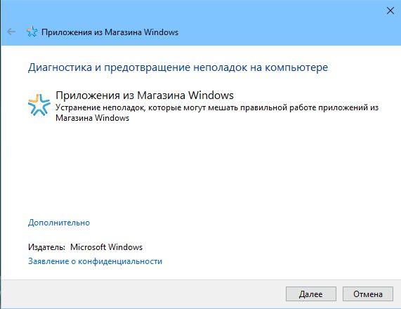 Боремся с ошибкой «Мы не можем найти приложение. Код ошибки 0x80070002» в Магазине Windows