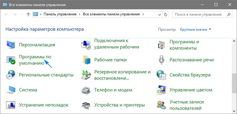 Браузер по умолчанию Windows 10, двумя способами