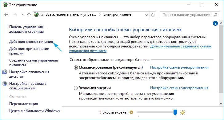 Быстрый запуск Windows 10: включение и отключение запуска
