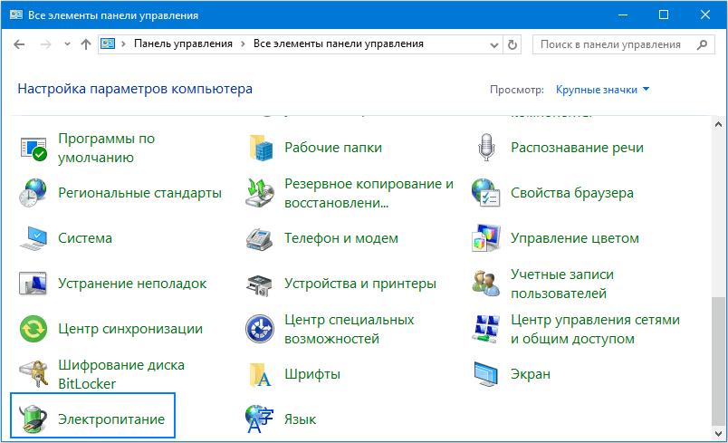 Черный экран после загрузки Windows 10: способы решения проблемы