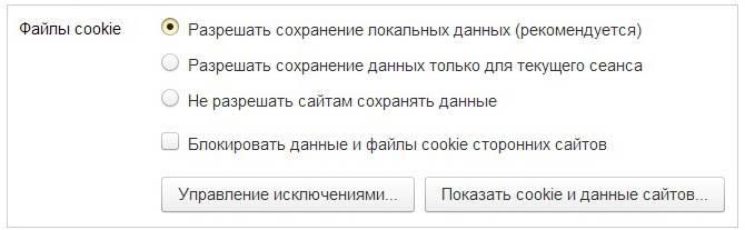 Чистим куки в браузерах