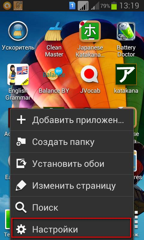 Что делать, если батарея на телефоне быстро разряжается Андроид