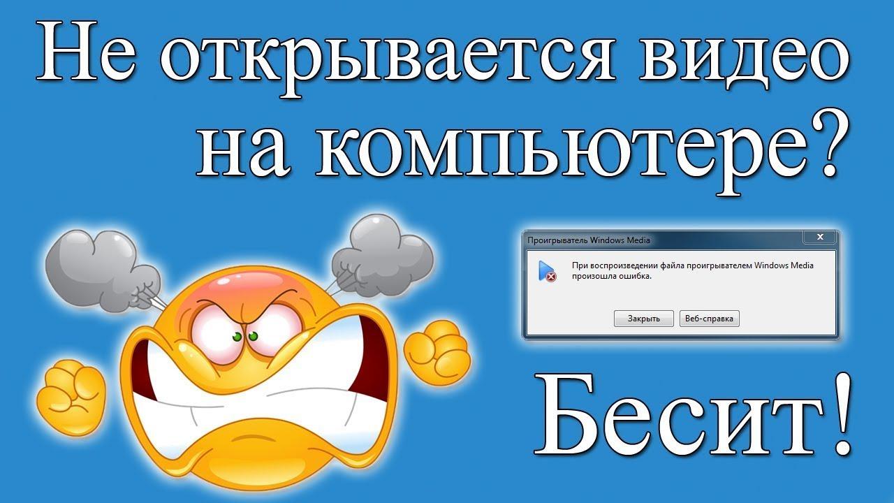 Что делать если видео файл не открывается