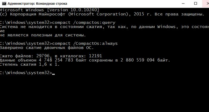 Что такое Compact OS в Windows 10 и как эта функция помогает экономить место на диске