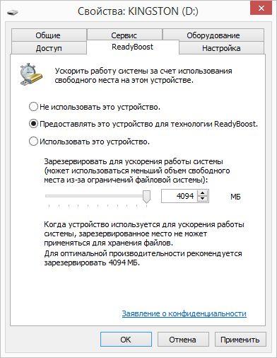 Что такое ReadyBoost и SuperFetch? Как использовать в Windows