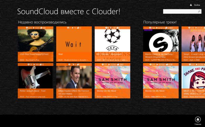 Clouder – приложение для прослушивания музыки на SoundCloud в Windows 8 и Windows RT