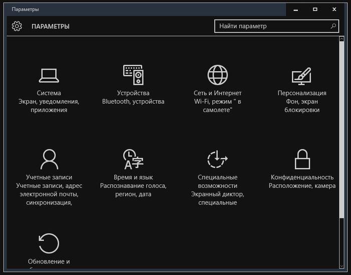 Dark и Grey – черная и серая темы для Windows 10