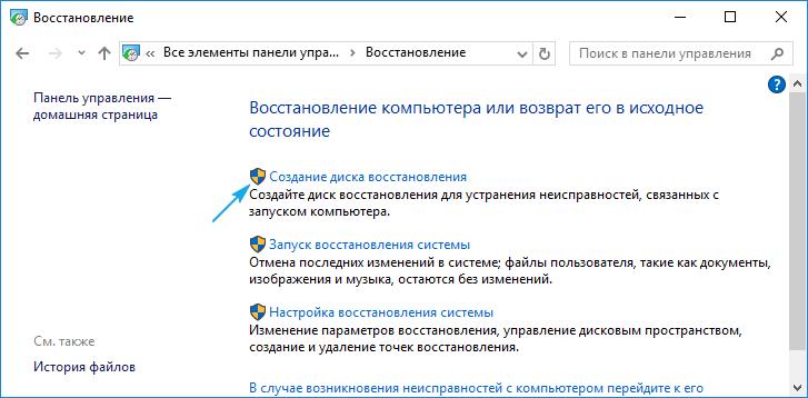 Диск восстановления Windows 10: аварийное восстановление системы