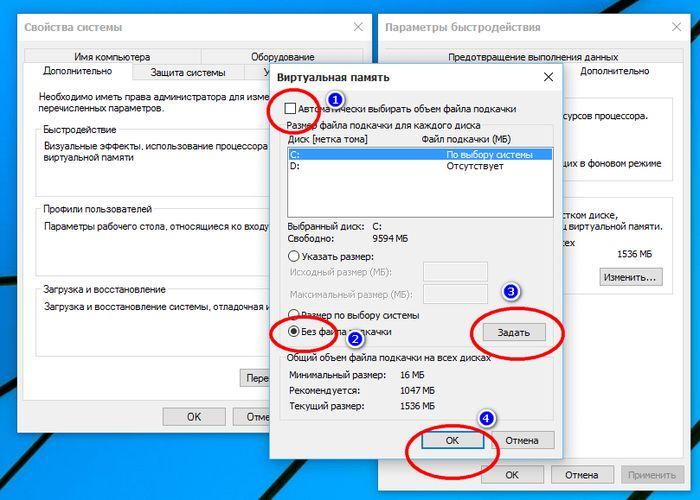 Для чего в Windows 10 нужен файл Swapfile.sys