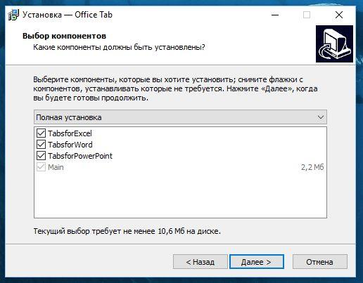 Добавляем вкладки в интерфейс Microsoft Office