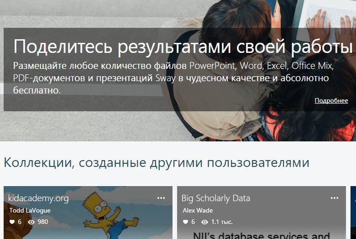 Docs.com: Microsoft обновила свою платформу для обмена документами