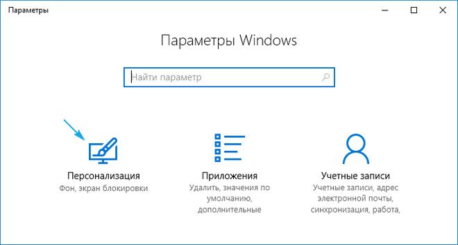 Экран приветствия для Windows 10: замена фона разными способами