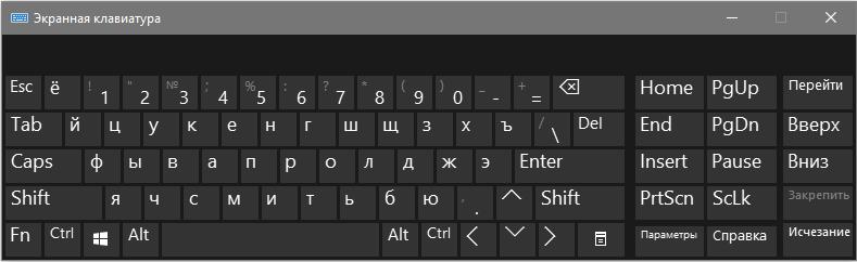 Экранная клавиатура Windows 10: как включить или отключить