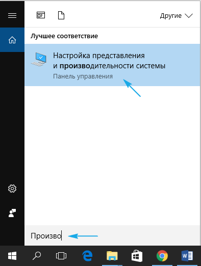 Файл подкачки Windows 10: как увеличить, перенести или отключить
