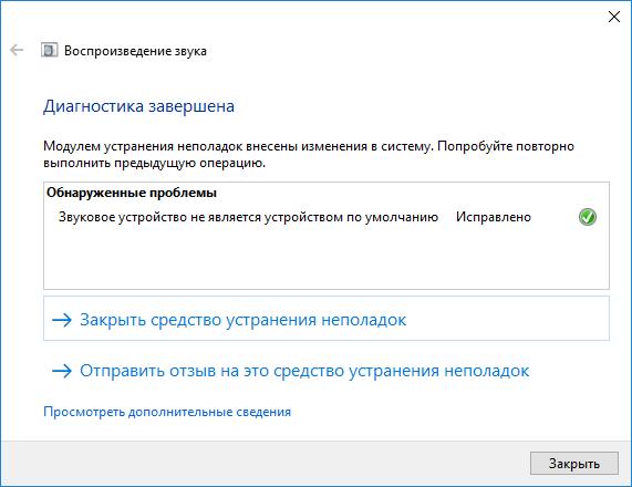 Фонит микрофон Windows 10: решение проблемы