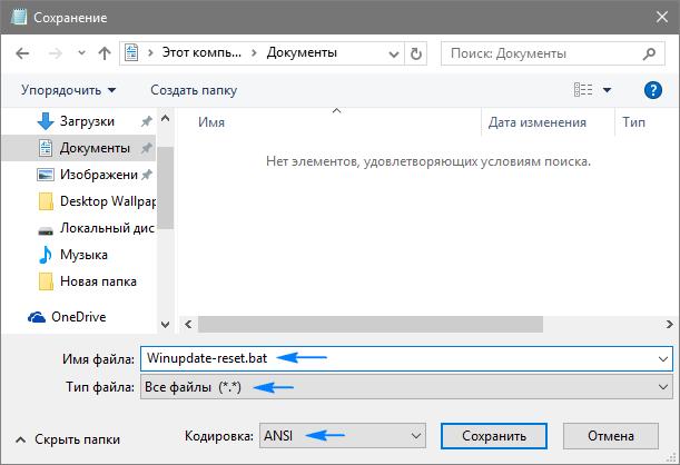 Где находится центр обновления Windows 10: как его найти и включить