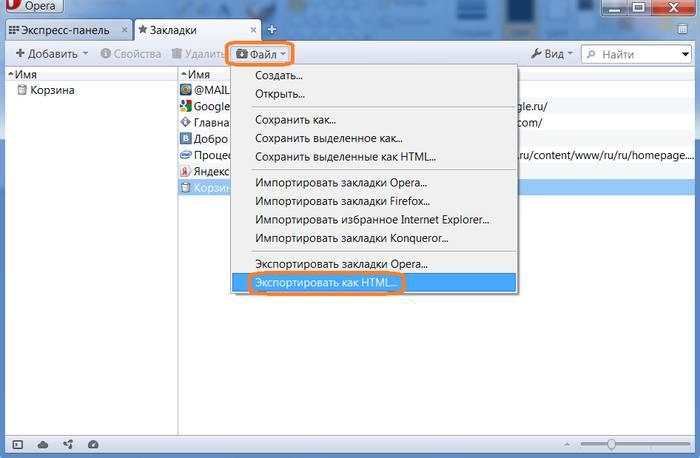 Импорт закладок из Opera в Google Chrome
