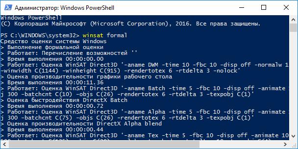 Индекс производительности Windows 10: как его можно узнать