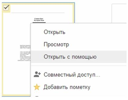 Инструкция по переводу файла PDF в Word