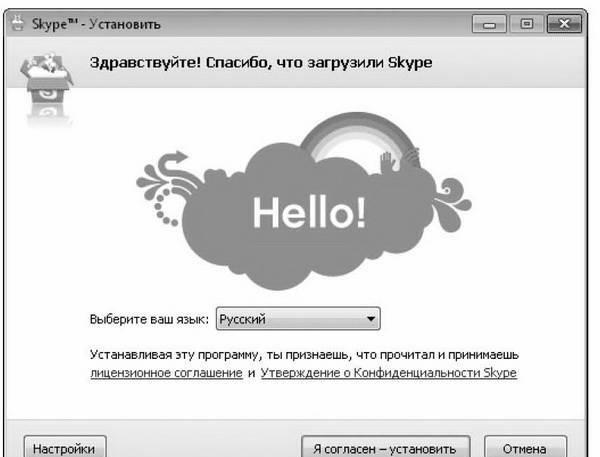 Инструкция по скачиванию и установке скайпа на ноутбук