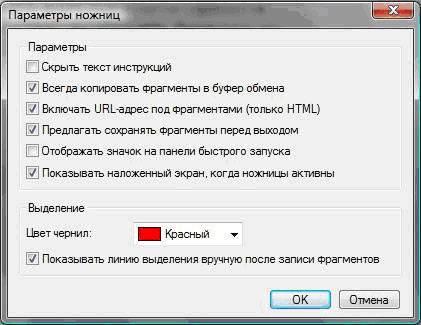 Инструкция по созданию скриншота экрана на ноутбуке