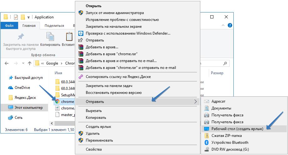 Как добавить файл в автозагрузку Windows 10: код скрипта для создания элемента с расширением bat, и дальнейшее внедрение батника в директорию запуска