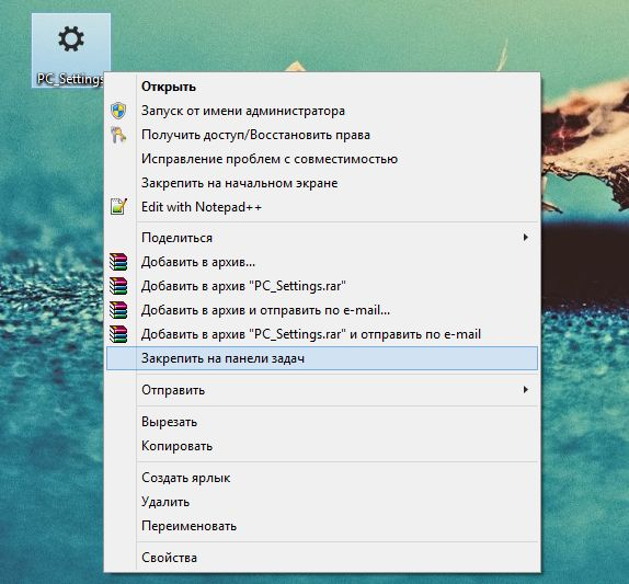 Как добавить ярлык «Параметры ПК» на рабочий стол в Windows 8.1