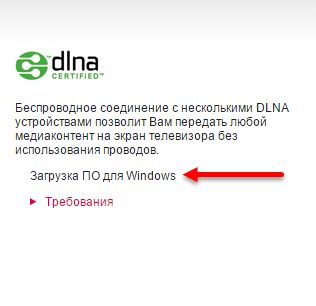 Как использовать DLNA-сервер в Windows? Потоковая трансляция мультимедиа с компьютера на ТВ